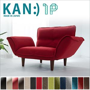 送料無料 日本製 ソファ 一人掛け リクライニング ソファー 北欧 リクライニングソファー KAN 1P ローソファー フロアソファー 一人掛け 一人がけソファ イス 椅子 いす おしゃれ