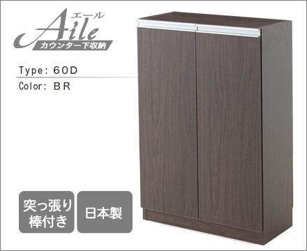 送料無料 扉タイプ エール60D BR カウンター下収納 収納棚 収納 幅60cm 電話台 ファックス台 FAX台 日本製 突っ張り式 スリム 薄型 おしゃれ ブラウン 茶