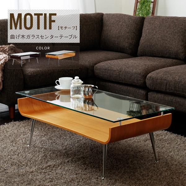 送料無料 曲げ木センターテーブル 木製 ローテーブル ディスプレイテーブル 収納 MOTIF カフェテーブル ティテーブル 2人掛け 2人用 おしゃれ シンプル 高級感 西海岸 ブルックリン 北欧