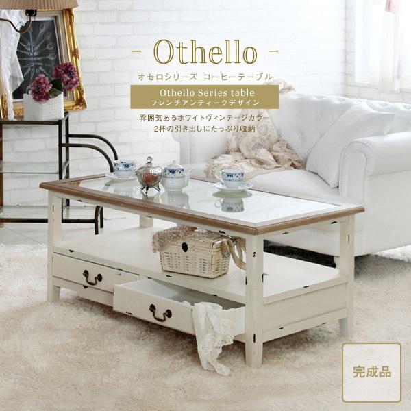 送料無料 コーヒーテーブル テーブル 引き出し 収納付き センターテーブル リビングテーブル カフェテーブル Othello 木製 アンティーク エレガント クラシック 白 ホワイト おしゃれ 姫系 高級感 コンパクト