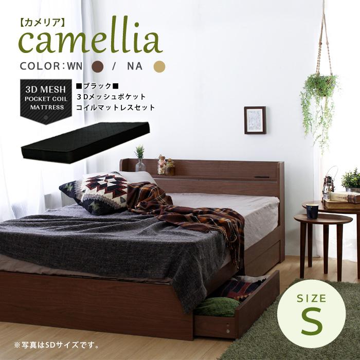 送料無料 シングルベッド フレーム マットレス付き シングルサイズ 収納付きベッド 棚付き コンセント付き ベッド 収納 ベット 引き出し 大容量 木製 宮付き camellia 3Dメッシュポケットコイルブラックマットレスセット シングルベット ナチュラル ウォールナット 北欧