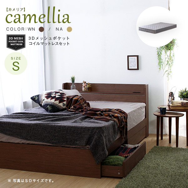 送料無料 シングルベッド フレーム マットレス付き シングルサイズ 収納付きベッド 棚付き コンセント付き ベッド 収納 ベット 引き出し 大容量 木製 宮付き camellia 3Dメッシュポケットコイルマットレスセット シングルベット ナチュラル ウォールナット おしゃれ 北欧