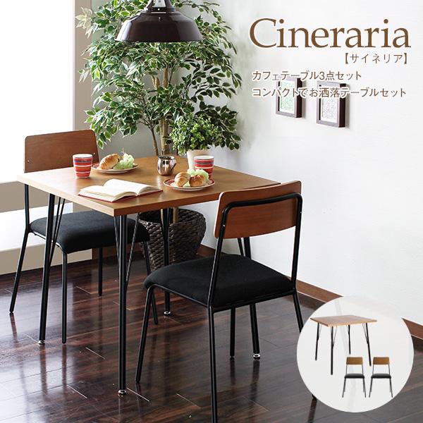 【カフェテーブル3点セット】サイネリアカフェテーブル3点セット/木製/アイアン/ダイニングテーブル/チェア