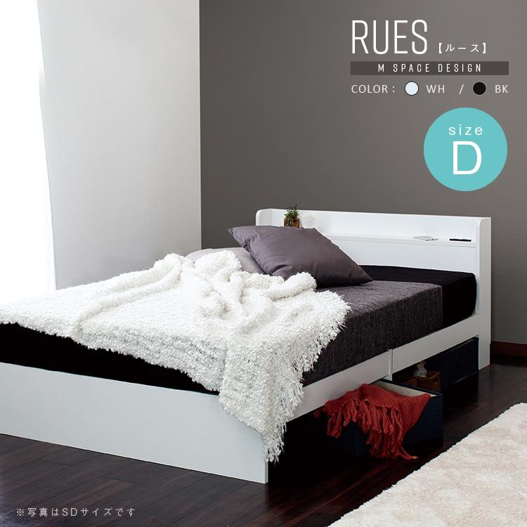 ダブルベッド フレームのみ ルース Mスペースデザインベッド ダブルサイズ 棚 コンセント付き 床下スペース ブラック ホワイト 木製 シンプル おしゃれ ベット 一人暮らし