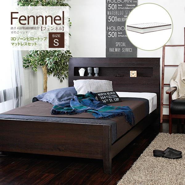 送料無料 シングルベッド ベッドフレーム マットレス 棚付き コンセント付き 高さ調整 すのこベッド ピロートップマットレス付き シングルサイズ フェンネル3 木製 ダークブラウン 高級感 ベット おしゃれ モダン 北欧 一人暮らし