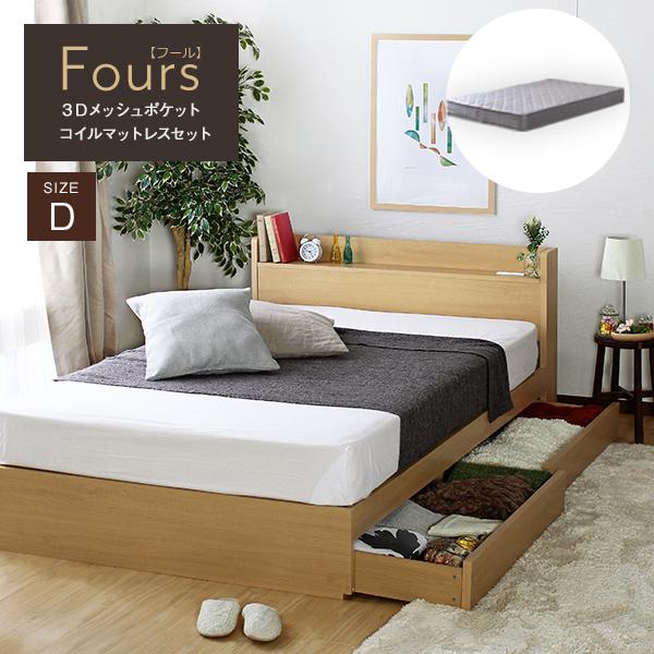 送料無料 ダブルベッド ベッドフレーム マットレス付 木製 棚付き 宮付き コンセント付き 収納ベッド フール 3Dメッシュポケットコイルマットレス付き 引き出し付き 大容量 収納付き ダブルサイズ おしゃれ モダン 北欧 シンプル 一人暮らし