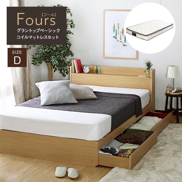 送料無料 ダブルベッド ベッドフレーム マットレス付 木製 棚付き 宮付き コンセント付き 収納ベッド フール グラントップベーシックマットレス付き 引き出し付き 大容量 収納付き ダブルサイズ おしゃれ モダン 北欧 シンプル 一人暮らし