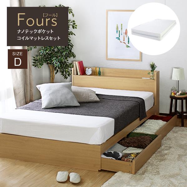 送料無料 ダブルベッド ベッドフレーム マットレス付 木製 棚付き 宮付き コンセント付き 収納ベッド フール ナノテックポケットコイルマットレス付き 引き出し付き 大容量 収納付き ダブルサイズ おしゃれ モダン 北欧 シンプル 一人暮らし