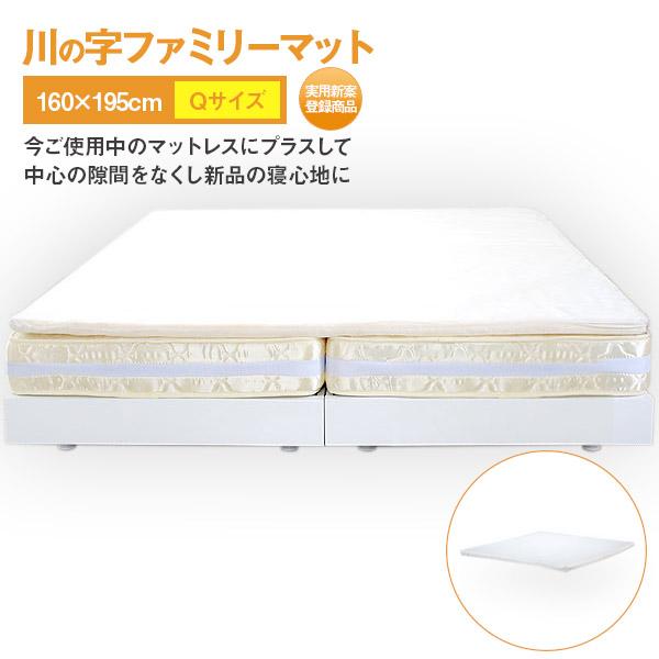 送料無料 高反発 マットレス クイーン 川の字ファミリーマットレス ファミリーサイズ ベッドマット ベットマット クイーンサイズ シンプル