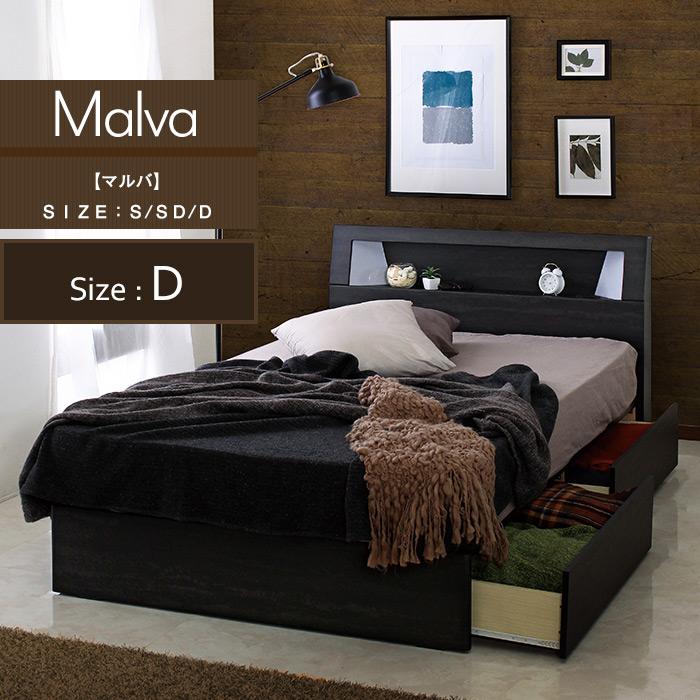 送料無料 ダブルベッド ベッドフレームのみ 引き出し 収納付き ベッド ダブルサイズ 木製 棚付き コンセント付き 宮付き ライト 照明付き 大容量 収納ベッド Malva マルバ ダブルベット ブラック 黒 おしゃれ 北欧