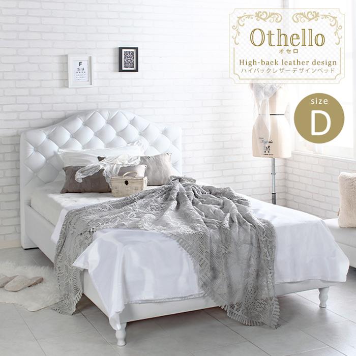 送料無料 ダブルベッド ベッドフレームのみ すのこ スノコベット 木製 ダブルサイズ Othello オセロ ハイバック レザー 合皮 背もたれ クッション エレガント 高級感 ロマンティック 姫系 アンティーク ホワイト ブラック おしゃれ ホテル