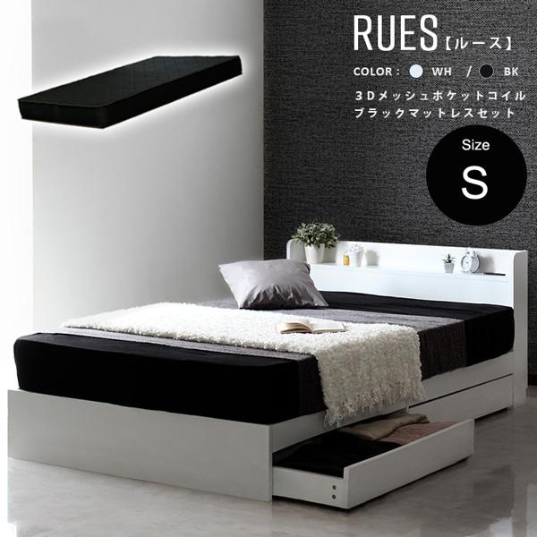 送料無料 シングルベッド ベッドフレーム マットレス付き 収納付き ベッド 棚付き コンセント付き 収納ベット シングルベット 木製 引き出し キャスター付き RUES ルース 3Dメッシュポケットコイルブラックマットレスセット シングルサイズ ホワイト ブラック おしゃれ
