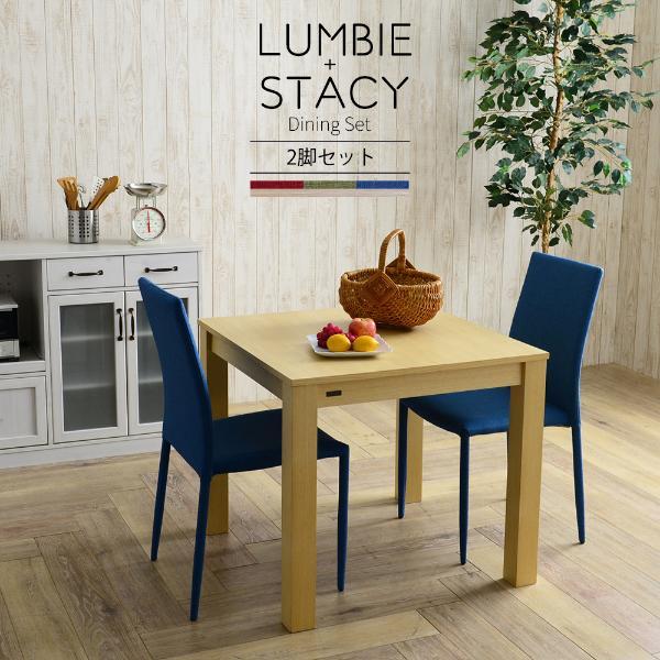 送料無料 ダイニングテーブルセット 2人 2人掛け 80cm テーブル チェアー 2脚 ダイニング3点セット 食卓テーブルセット 天然木 いす 椅子 カントリー シンプル 北欧 モダン ナチュラル レッド グリーン ブルー おしゃれ