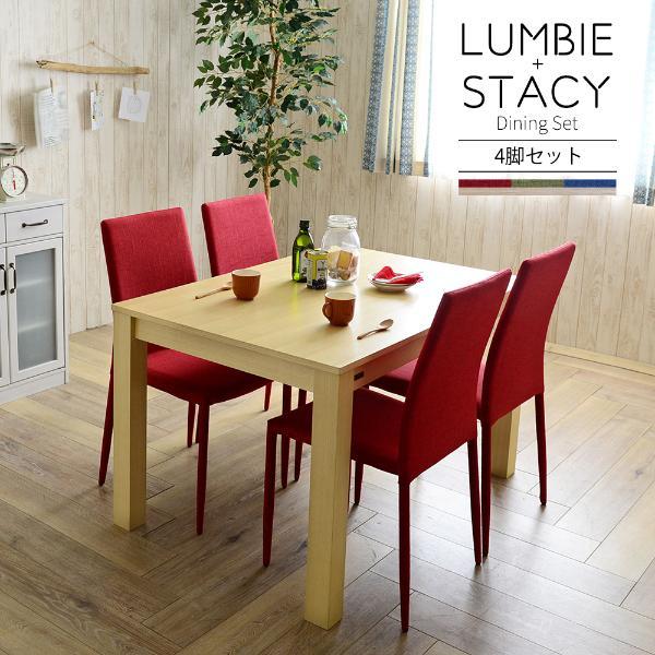 送料無料 ダイニングテーブルセット 4人 4人掛け 120cm テーブル チェアー 4脚 ダイニング5点セット 食卓テーブルセット 天然木 いす 椅子 カントリー シンプル 北欧 モダン ナチュラル レッド グリーン ブルー おしゃれ