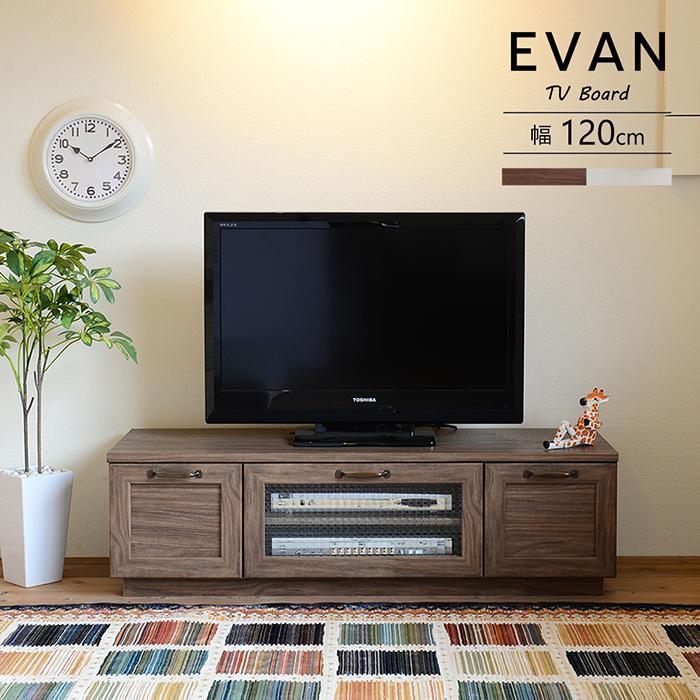 送料無料 テレビ台 ローボード 幅120cm テレビボード 木製 かわいい リビングボード EVAN イワン ロータイプ 収納 AVボード AVラック テレビラック 40インチ 42型 42V 小さい 小さめ おしゃれ 北欧 モダン アンティーク フレンチカントリー ホワイト ブラウン