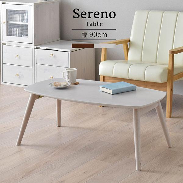 送料無料 カフェテーブル 幅90cm ローテーブル 折りたたみ センターテーブル リビングテーブル コーヒーテーブル おりたたみ 木製 Sereno セレノ おしゃれ 北欧 モダン アンティーク カントリー シンプル 一人暮らし