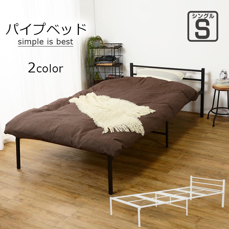 送料無料 シングルベッド シングル ベッド ベット スチール パイプベッド シングルパイプベッド ベット ローベッド メッシュ床面 ブラック ホワイト 黒 白 おしゃれ 一人暮らし おすすめ KH-3085BK