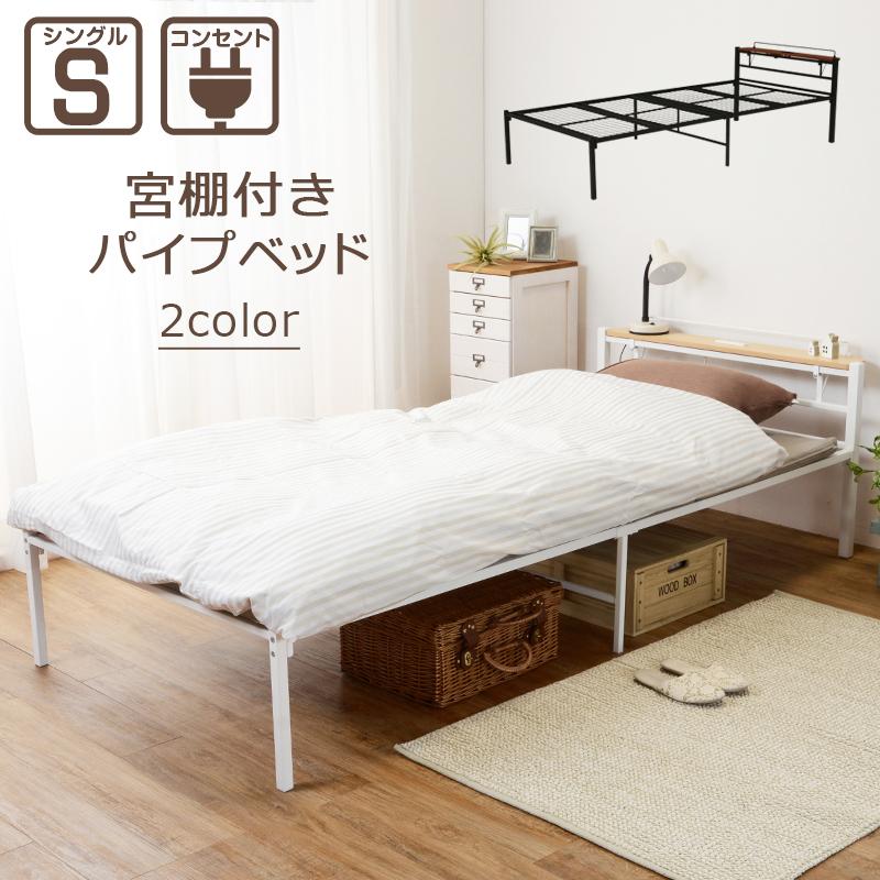送料無料 シングルベッド シングル ベッド 棚付き 宮付き コンセント付き ベット スチール パイプベッド シングルパイプベッド ベット ローベッド メッシュ床面 ブラック ホワイト 黒 白 おしゃれ 一人暮らし おすすめ KH-3085BKS