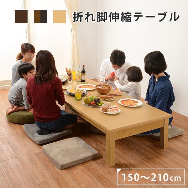 送料無料 エクステンションテーブル 150、180、210cm テーブル 伸長 伸張式 ローテーブル 伸縮テーブル 折れ脚 折りたたみ リビングテーブル センターテーブル 木製テーブル ダークブラウン デイジー150DBR