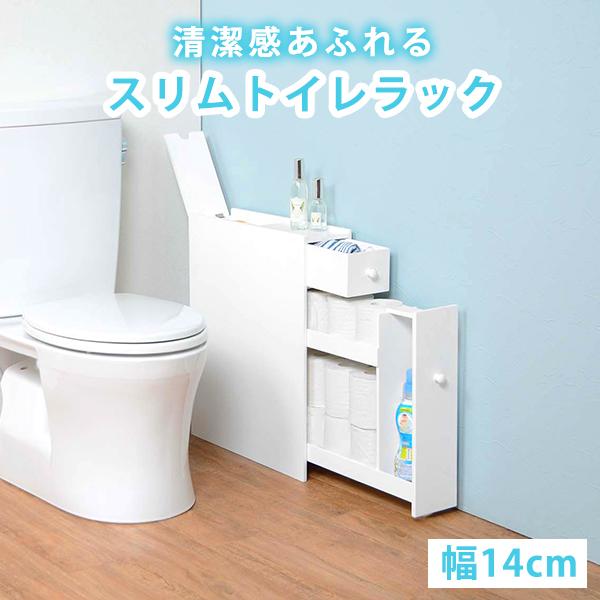 送料無料 トイレラック 完成品 スリム トイレ 収納 大容量 サニタリー ラック トイレットペーパー ストッカー トイレ収納ラック 収納家具 掃除用具入れ 省スペース 隙間収納 かわいい おしゃれ ホワイト 白
