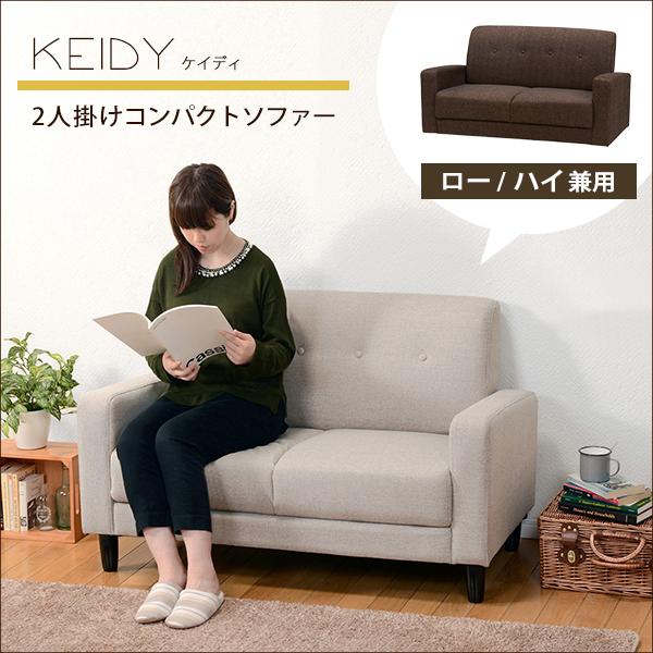 送料無料 ソファ 2人掛け 幅120cm ワンルーム コンパクトサイズ 2P ローソファーとしても使用可能 ブラウン シンプル ゆったり【ケイディ2P-BR】