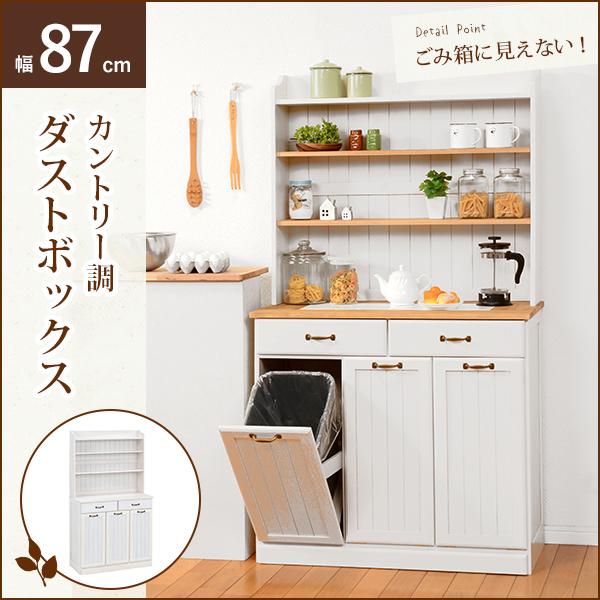送料無料 ダストボックス 3扉 食器棚 キッチン収納 調味料 ディスプレイ 木製 白 オープン棚 25L×3 87cm ホワイトウォッシュ【MUD-6553WS】