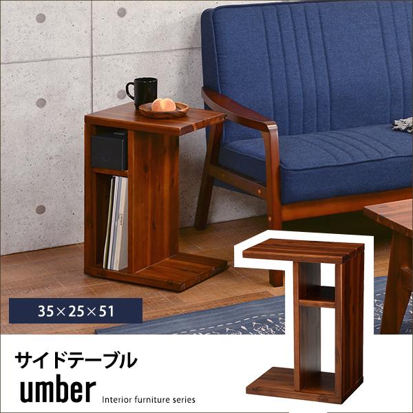 送料無料 サイドテーブル 収納 おしゃれ アンバーシリーズ umberシリーズ 椅子横 ソファ横 机横 木目 木製 デスクサイド【VST-7252】