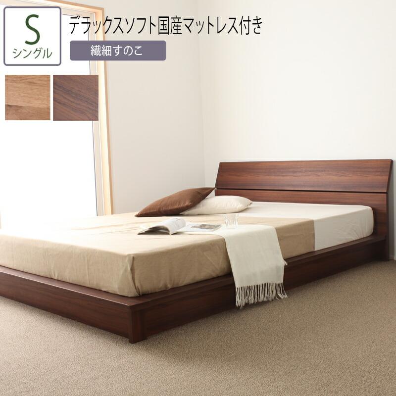 ファッション 送料無料 ベッド シングル S デラックスソフト国産マットレス付き デザインローベッド 日本製ベッド スノコ すのこ ローベッド デザインベッド ベッドフレーム 木目 シンプル おしゃれ, CUORE 86dc1c49