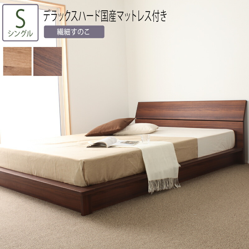 無料配達 送料無料 ベッド シングル S デラックスハード国産マットレス付き デザインローベッド 日本製ベッド スノコ すのこ ローベッド デザインベッド ベッドフレーム 木目 シンプル おしゃれ, スレバーアンダーウェア 74bf4bad