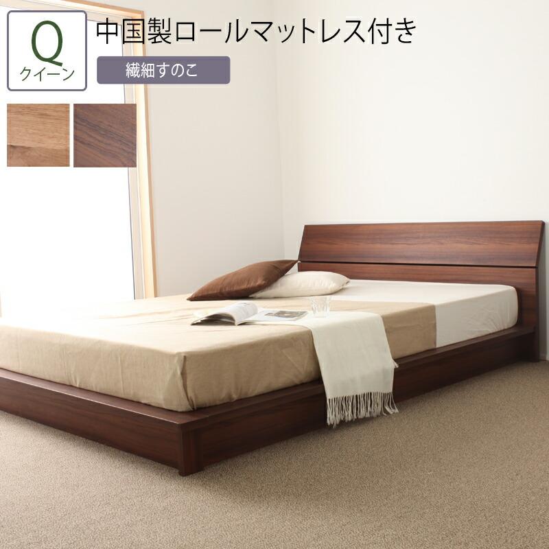ランキング第1位 送料無料 ベッド クイーン Q ロールマットレス付き デザインローベッド 日本製ベッド スノコ すのこ ローベッド デザインベッド ベッドフレーム 木目 シンプル おしゃれ, 名前詩の記念堂 a5924d4f