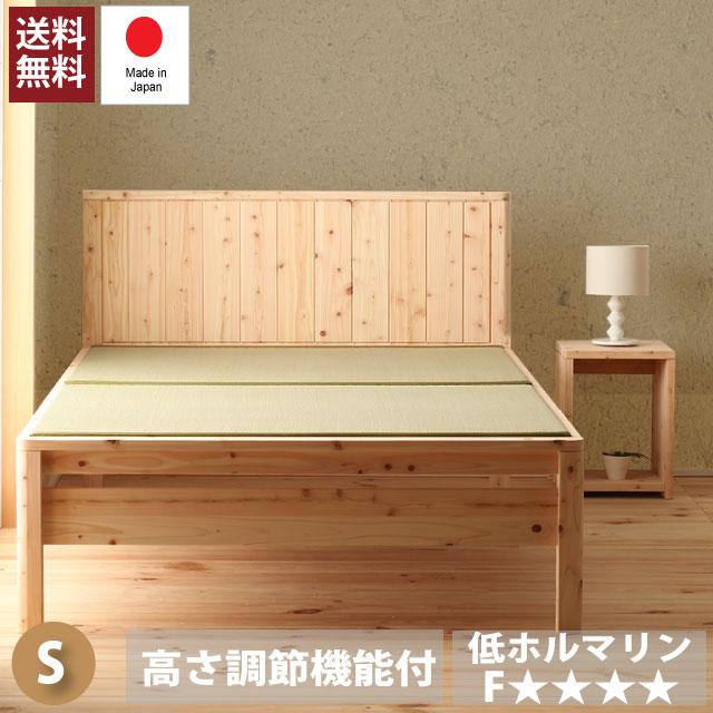 送料無料 ひのき畳ベッド シングルベッド 3段階 高さ調節 シングルサイズ シングルベット 木製 檜 たたみベッド 畳み 高さ調整 3段 頑丈 フロアベッド ローベッド ベッドフレーム シンプル おしゃれ