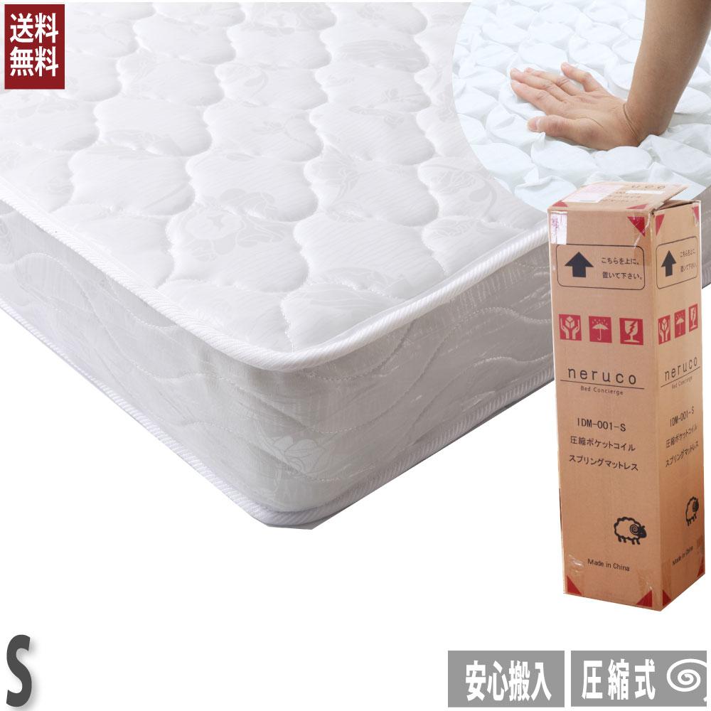 送料無料 圧縮ポケットコイルマットレス シングル マットレス ベッドマット ベットマット コンパクト シンプル