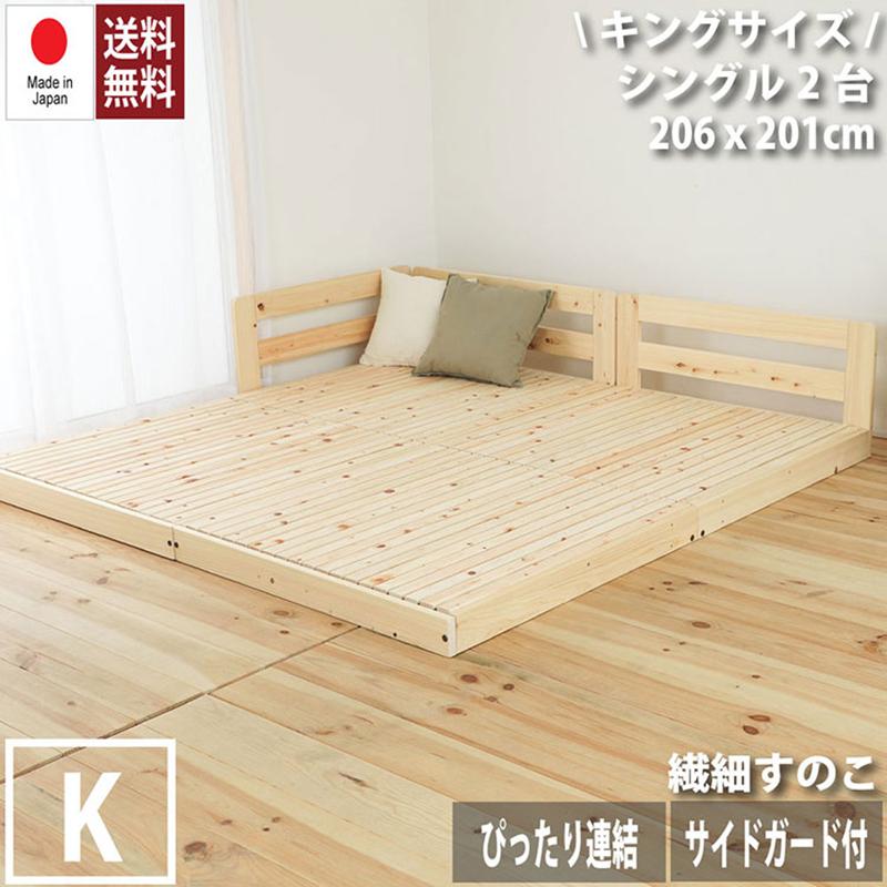 送料無料 日本製 繊細すのこベッド シングル ×2台 連結 キングサイズ 木製 スノコベッド 檜 ヒノキ ひのき シングルベッド ファミリーベッド 連結ベッド サイドガード おしゃれ