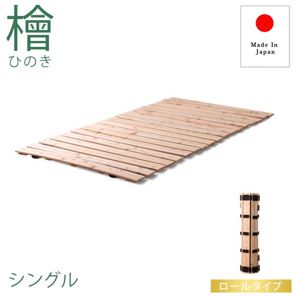 送料無料 ひのきロールすのこベッド シングル ロール式 檜 すのこベッド すのこベット スノコ 木製 折り畳みベッド 折りたたみベット シングルサイズ おりたたみ 通気性 湿気対策 カビ対策 コンパクト シンプル