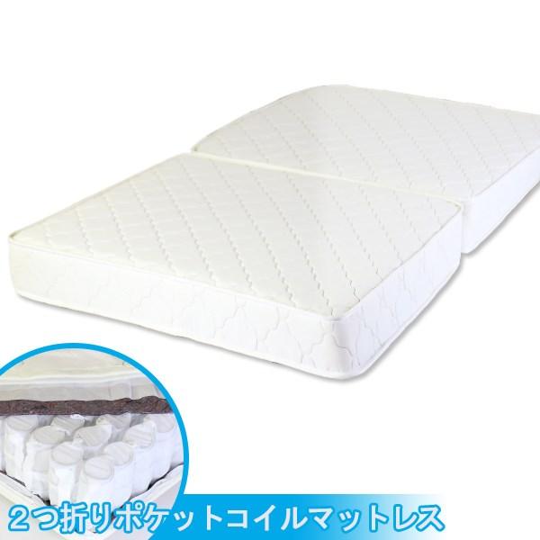 送料無料 二つ折りポケットコイルスプリングマットレス シングル シングルサイズ マットレス ベッドマット ベットマット シンプル
