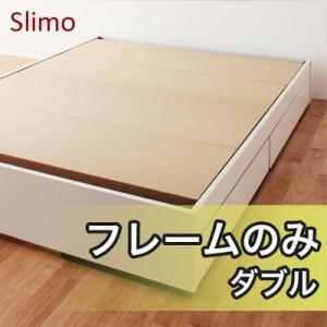 収納付き ベッド ベット 木製 ダブルベッド 大容量 収納ベッド ダブル ダブルサイズ ホワイト 白 ブラウン 茶 Slimo スリモ ベッドフレームのみ 040103471