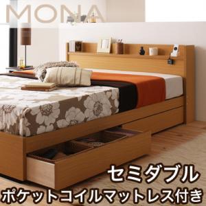 コンセント付き セミダブルベッド マット付き セミダブル 大容量 収納ベッド ベッドフレーム マットレス付き 収納付き ベッド ベット Mona モナ ポケットコイルマットレス付き 040103515