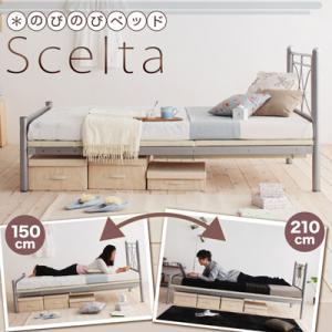 のびのびベッド【Scelta】シェルタ 家具通販 新生活 敬老の日 【送料無料】