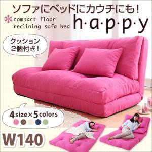 日本製 ソファベッド 幅140cm ダブルサイズ ソファベット 2.5人掛け リクライニング ローソファー コンパクトフロアリクライニングソファベッド ソファーベッド ハッピー カウチ クッション付き 折りたたみ 折り畳み 座椅子 寝心地 来客用 1人暮らし 子供部屋 送料無料