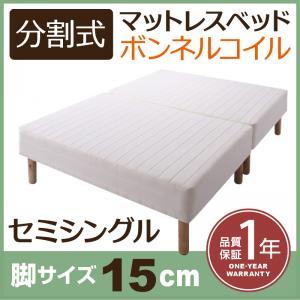 分割式ボンネルコイルマットレスベッド 脚15cm セミシングル マットレスベッド セミシングルベッド 脚付き 分割 脚付きマットレスベッド 脚付マット 脚付マットレス ベッド 子供部屋 一人暮らし ワンルーム 寝室 ベッドの下を有効活用 送料無料