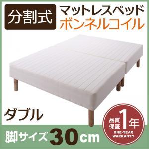 分割式ボンネルコイルマットレスベッド 脚30cm ダブル マットレスベッド ダブルベッド 脚付き 分割 脚付きマットレスベッド 脚付マット 脚付マットレス ベッド 子供部屋 一人暮らし ワンルーム 寝室 ベッドの下を有効活用 送料無料