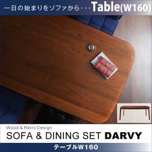 ダイニングテーブル単品 幅160cm ダイニング テーブル(W160cm) ウォールナット 食卓テーブル 木製 おしゃれ ひとり暮らし ワンルーム シンプル【DARVY】ダーヴィ 新生活 敬老の日 送料無料