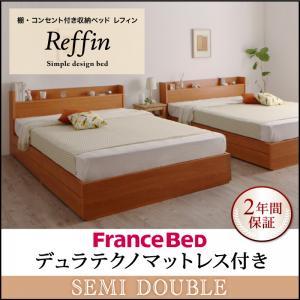 棚付き 宮付き セミダブル 収納付き 木製 ベッド ベット セミダブルベッド 大容量 収納ベッド コンセント付き Reffin レフィン デュラテクノマットレス付き 040113573