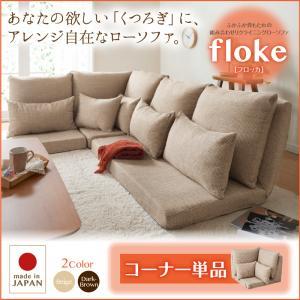 日本製 フロッカ コーナー単品 送料無料
