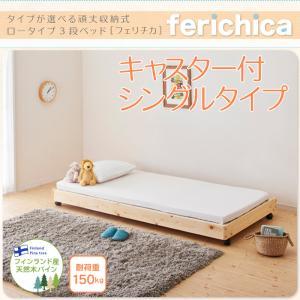 タイプが選べる頑丈ロータイプ収納式3段ベッド【fericica】フェリチカ キャスター付シングルタイプ 【送料無料】