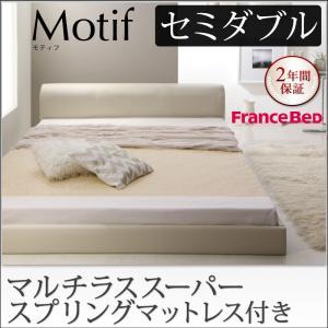 【送料無料】 スノコ 木製 ローベッド ベッド ベット すのこベッド すのこベット ブラック 黒 Motif モティフ マルチラススーパースプリングマットレス付き セミダブル 040119327
