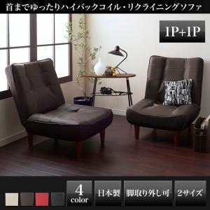 日本製 ハイバックソファ 1人掛け 合皮レザー リネット (1P+1Pセット) ハイバックコイルソファ ソファ ローソファーロータイプ リクライニング ハイバック フロアソファー 国産 r-th-40119563