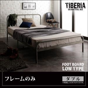 【送料無料】 ベット ローベッド ローベット ロータイプ ベッド シルバー Tiberia ティベリア ベッドフレームのみ フッドロー ダブル 040120028
