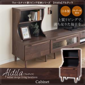 日本製 キャビネット 幅50 ウォールナット調リビング収納 アルディラ オープンラック 本棚 電話台 FAX台 引き出し付き 木製 木脚 高級感 おしゃれ ひとり暮らし 送料無料