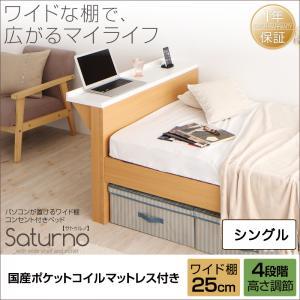 コンセント付き 棚付き ベッド シングル マットレス付き ワイド棚 シングルベッド ベッド ベット 宮付き パソコンが置ける 棚がテーブル スマホ 携帯 充電 背面化粧仕上げ 高さ調整 r-th-500020610